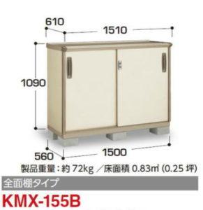 イナバ物置ナイソーシスターKMX-139E