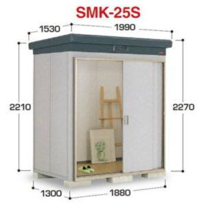 イナバ物置SMK-25S