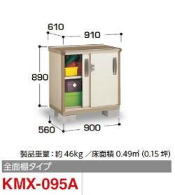 イナバ物置ナイソーシスターKMX-095A