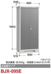 イナバ物置BJX-095E