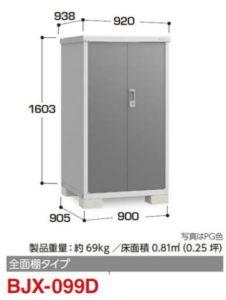 イナバ物置BJX-099D
