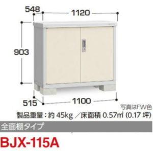イナバ物置のBJX-115A