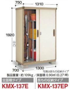 イナバ物置ナイソーシスターKMX-137E