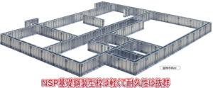 NSPの鋼製型枠の販売