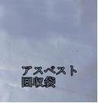 アスベスト廃棄袋の透明