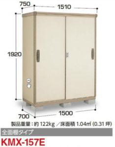 イナバ物置KMX-157E