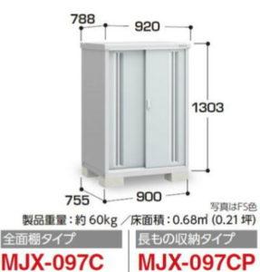 イナバ物置MJX-097Cシンプリー