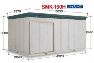 イナバ物置のSMK-150H