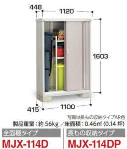 イナバ物置MJX-114Aのシンプリー