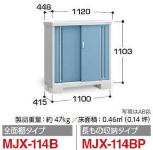 イナバ物置MXJ-114Bシンプリー