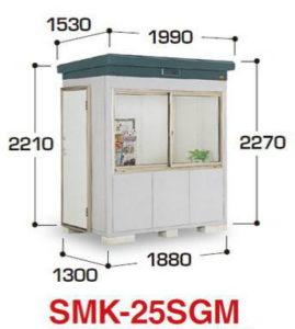 イナバ物置SMK-25SGM
