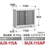 MJX-136Cイナバ物置定価の35%OFF