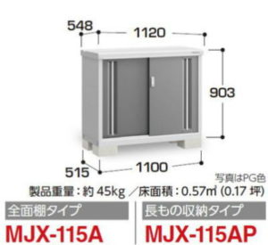 イナバ物置MJX-115Aシンプリー