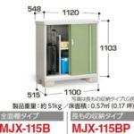 MJX-115Bイナバ物置定価の35%OFF