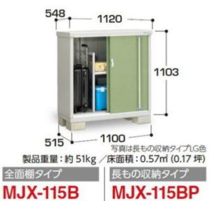 イナバ物置MJX-115B