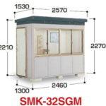 SMK-47SGMイナバ物置の激安販売