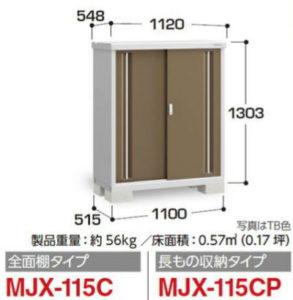 イナバ物置MJX-115C