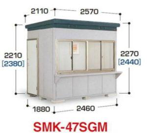 イナバ物置SMK-47SGM