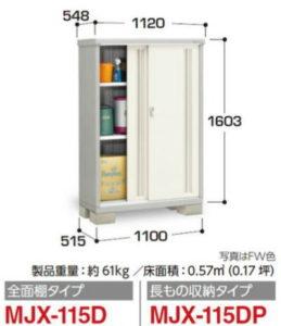 イナバ物置MJX-115D