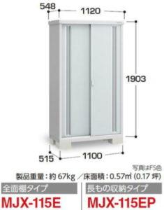 イナバ物置MJX-115E