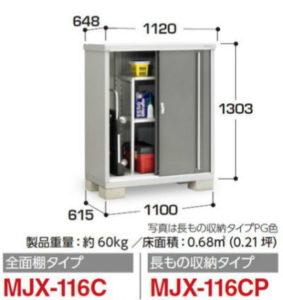 イナバ物置MJX-116C