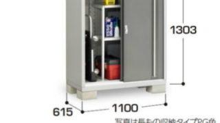 MJX-117Dイナバ物置定価の35%OFF