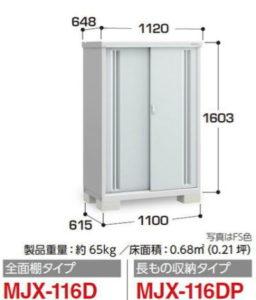 イナバ物置MJX-116D