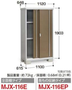 イナバ物置MJX-116E