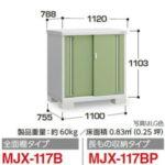 MJX-134Aイナバ物置定価の35%OFF