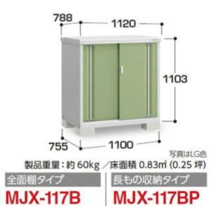 イナバ物置MJX-117B