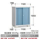 MJX-136Dイナバ物置定価の35%OFF