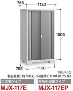 イナバ物置MJX-117E