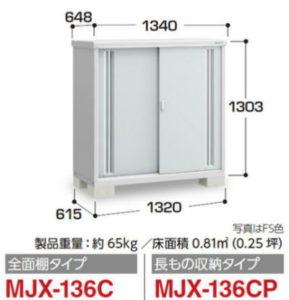 イナバ物置MJX-136C