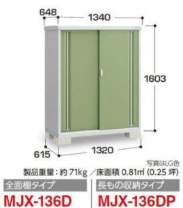 イナバ物置MJX-136D