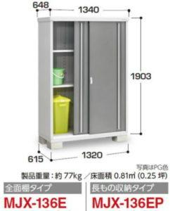 イナバ物置MJX-136E