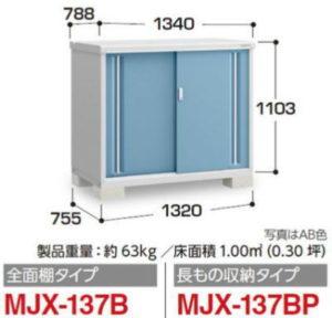 イナバ物置MJX-137B