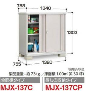 イナバ物置MJX-137C