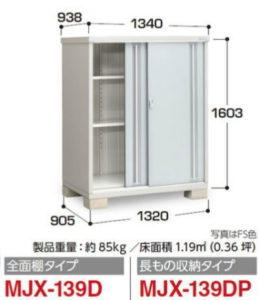 イナバ物置MJX-139D
