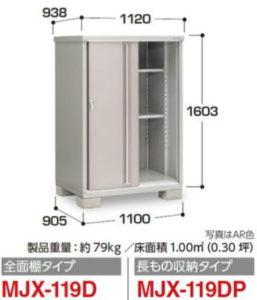 イナバ物置MJX-119D