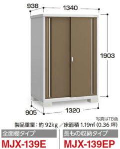 イナバ物置MJX-139E
