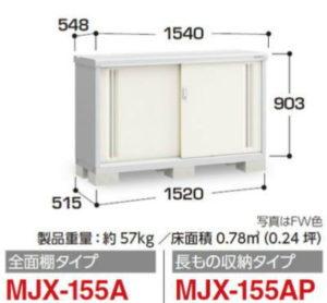 イナバ物置MJX-155A