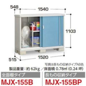 イナバ物置のMJX-155B