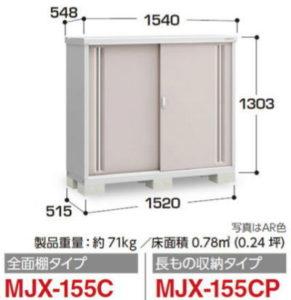 イナバ物置MJX-155C