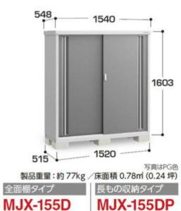 イナバ物置MJX-155D