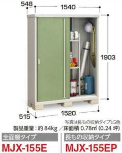 イナバ物置MJX-155E