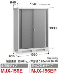 イナバ物置MJX-156E