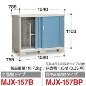 イナバ物置MJX-157B