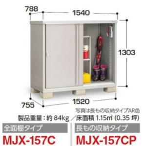 イナバ物置MJX-157C