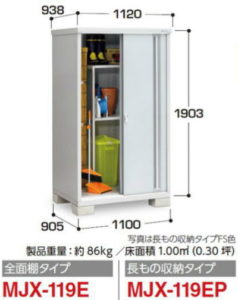 イナバ物置MJX-119E