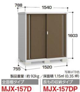 イナバ物置MJX-157D